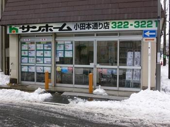 本通り店雪H260215.jpg